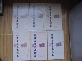 刘墉书法艺术精品(第一卷、第二卷、第三卷、第四卷、第五卷、第六卷)