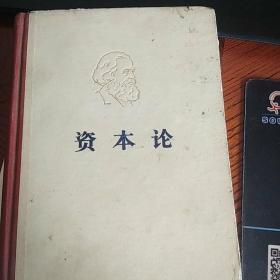 资本论(第一二三卷全套)