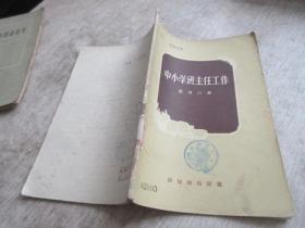 中小学班主任工作    库2