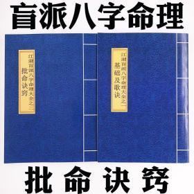 算命书 江湖盲派八字命理大全基础歌诀批命诀窍 两册