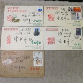 粤北邮社开业二周年纪念 纪念封 同一个人5封合售