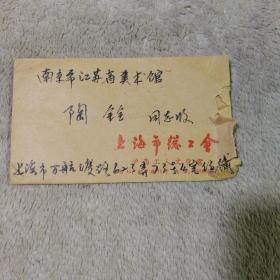 海上著名书画家 任寒秋 书信一通 2页 收信人 为江苏省美术馆著名书画家 陶铨 先生