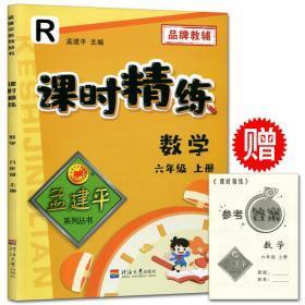 孟建平系列丛书:课时精练·数学六年级·上
