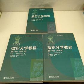 微积分学教程 第8版 1.2.3卷 3册全(第8版) 书内有标线不影响阅读