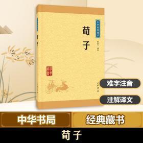 荀子 安小兰 译 社科 中国哲学 中国哲学 新华书店正版图书籍中华书局
