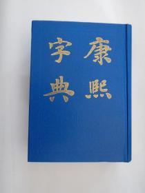 康熙字典 [清]张玉书 编  上海书店出版社