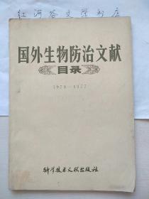 国外生物防治文献目录1970-1977年·