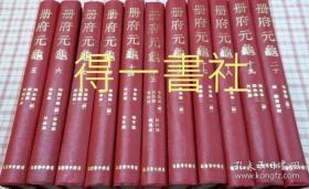 册府元龟 精装11册合售
