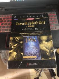 Java语言程序设计(基础篇 原书第10版)