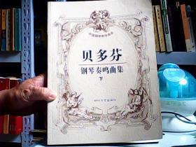 贝多芬钢琴奏鸣曲集(下册