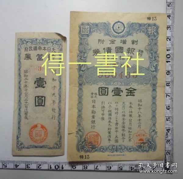 日本帝国政府储蓄券+特别报国债券 共2张 昭和19年版