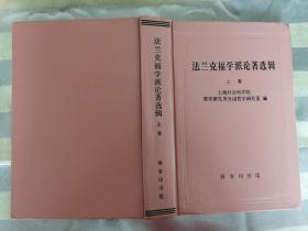 法兰克福学派论著选辑 上卷(革面硬精装,该书只出了上卷一册)