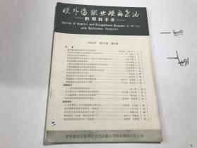 眼外伤职业眼病杂志 附眼科手术 1991  第13期