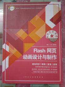 """Flash网页动画设计与制作/新视域·中国高等院校数码设计专业""""十三五""""规划教材"""