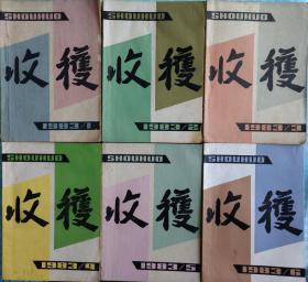 《收获》1983年第1,2,3,4,5,6期全年6册合售(陆文夫中篇名作《美食家》高晓声短篇《泥脚》从维熙长篇《北国草》连载全,黄蓓佳中篇《请与我同行》《秋色宜人》贾平凹中篇《小月前本》沙汀中篇《木鱼山》高晓声中篇《蜂花》徐小斌中篇 《河的两岸是生命之树》德兰长篇《求》第二部 等)