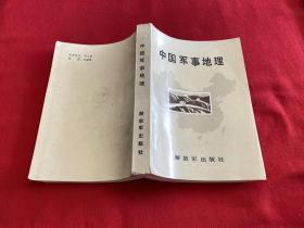 中国军事地理