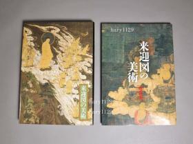 来迎図の美术  (初版再版・増补版)  2册   来迎图的美术 现货包快递