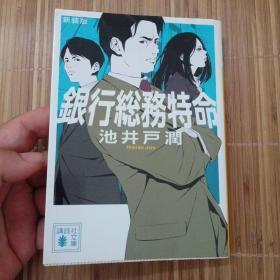 银行総务特命(新装版)【日文原版书】