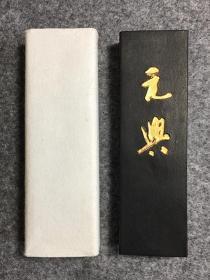 日本墨锭(元典) 80年代前后生产 重44.2克