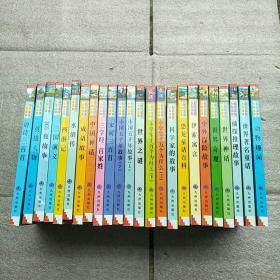 少年注音知识宝库 插图本 中国卷 世界卷 全24册
