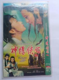 电视剧《神雕侠侣》DVD