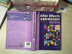 After Effects全套影视特效制作典型实例