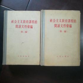 社会主义教育课程的阅读文件汇编 第一二 编
