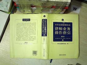 中华全国律师协会律师业务操作指引②、