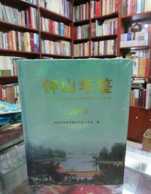 钟山年鉴. 2013