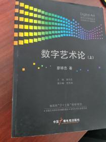 数字艺术论(上下)——数字艺术系列丛书(全新正版未拆封)
