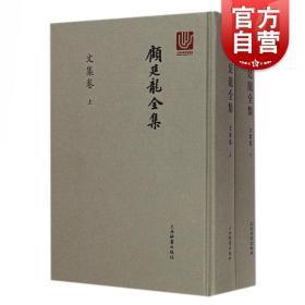 顾廷龙全集·文集卷