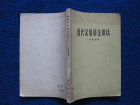 现代汉语语法讲话(丁声树等著)