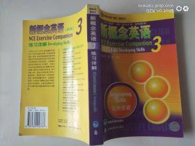 新概念英语3练习详解