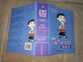 小淘气尼古拉的故事(典藏版)