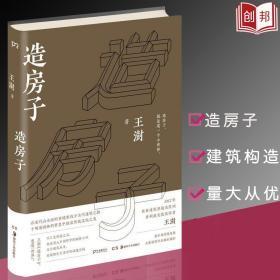 造房子王澍著是营造之书也是进入中国哲学的秘密小径荣获普利兹克奖中国得主建筑构造绘图识图制囝