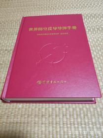 世界防空反导导弹手册