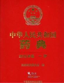 中华人民共和国药典(2015年版 一部)