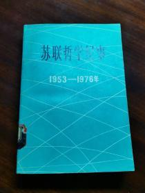 苏联哲学纪事1953-1976  4#