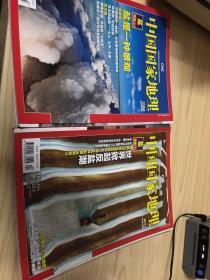 中国国家地理盐专辑上下册