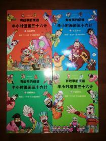 有故事的成语半小时漫画三十六计(兵法妙用等套装共4册)