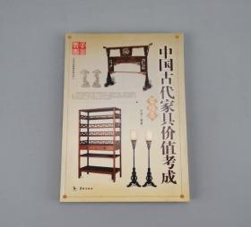 中国古代家具价值考成.架格类