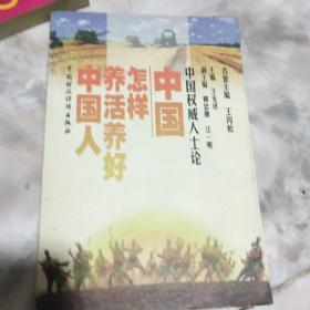 中国权威人士论:中国怎样养活养好中国人