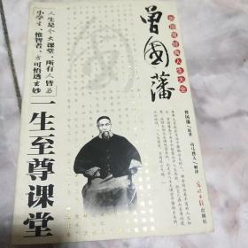 曾国藩经典人生大全(全三册)