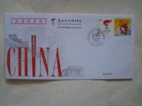 北京2008年奥运会火炬接力纪念封》一枚