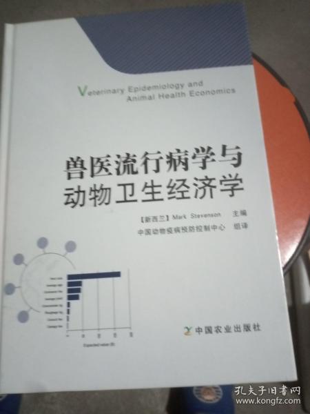 兽医流行病学与动物卫生经济学