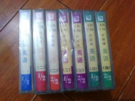 磁带:许国璋英语(全8盘磁带)缺第1盘。7盘磁带合售。北京外语音像教材出版社。全新未开封【货号:W5号盒71】自然旧。正版。正常播放。详见书影。实物拍照