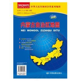 2020年全新版内蒙古自治区地图中国分省地图大比例尺行政区划折叠便携带地图 高速公路网 铁路 机场等交通信息 详细至部分市县乡村