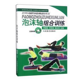 泡沫轴组合训练畅销书籍体育运动正版泡沫轴组合训练附DVD人民体育出版社青少年功能性体能训练指导丛书