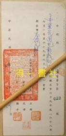 亚盟中国总会理事长谷正纲收据(中华民国电影戏剧协会)
