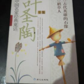 中国名家经典童话·叶圣陶专集:叶圣陶、老舍、张天翼、陈伯吹